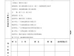 房屋建筑工程和市政基础设施工程质量评估报告(共9页)