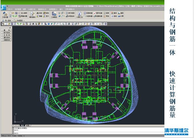 "BIM软件在""上海中心""项目的应用_11"