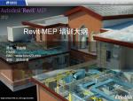 Revit-mep培训大纲-ISBIM---基础