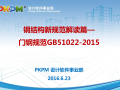 PKPM应用之门钢规范GB51022-2015的解读