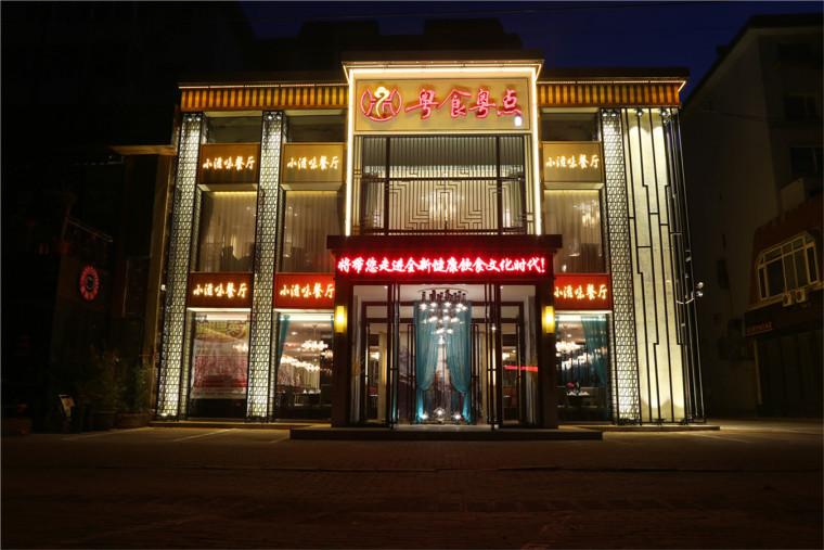 [特色餐厅设计]大连粤食粤点餐厅项目设计实景照片震撼来袭-300A0886.JPG