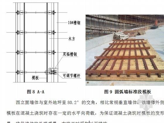 [上海]复杂立面清水混凝土结构质量提高控制(创新QC)