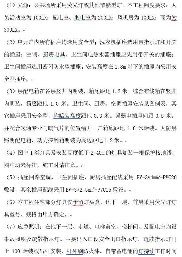 北京经济适用房电气工程施工组织设计_4