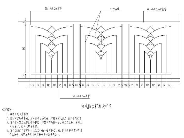 中央公馆别墅阳台栏杆工程竣工图