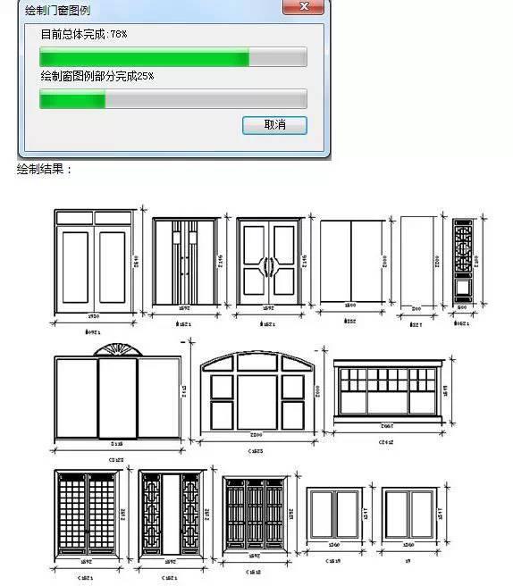 应用BIMSpace建筑快速生成门窗图例表