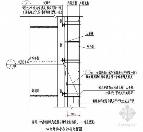 [广东]住宅楼超高落地脚手架施工方案(85.1米)