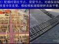 民用建筑工程实体质量管理工作要求(图文丰富)