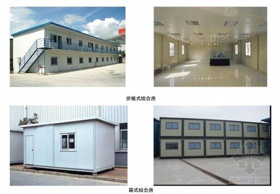 建筑工程施工现场管理标准图集(安全及临时设施)
