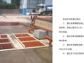 建筑工程施工标准化规范化动作指导手册(100项,图文并茂)