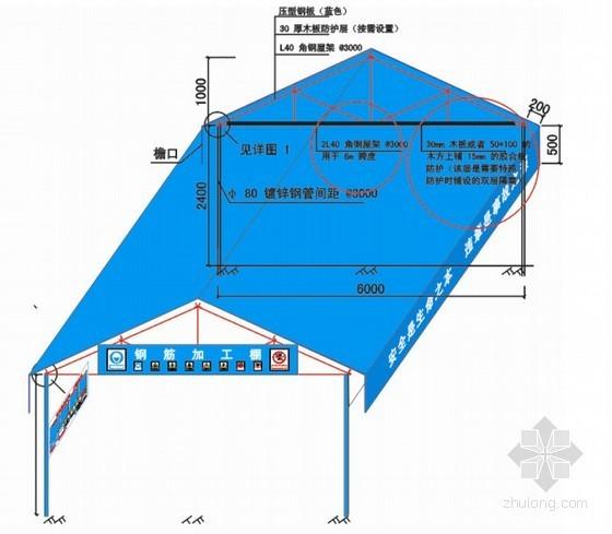建筑工程施工现场安全及质量标准化管理手册(图文并茂)