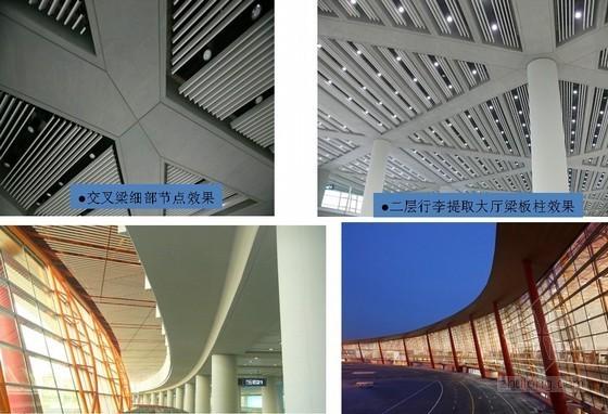 建筑工程创鲁班奖总体及细部策划与实施讲义(354页 附图丰富)