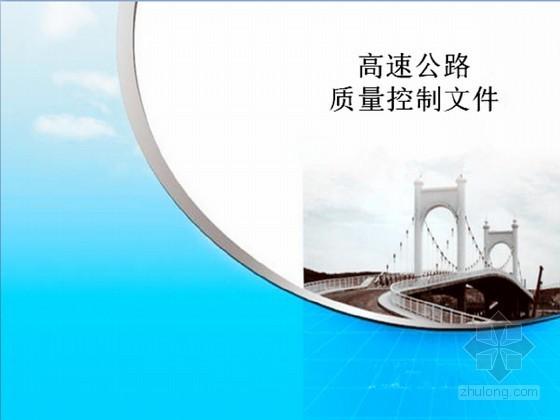 高速公路质量控制文件(路桥隧)