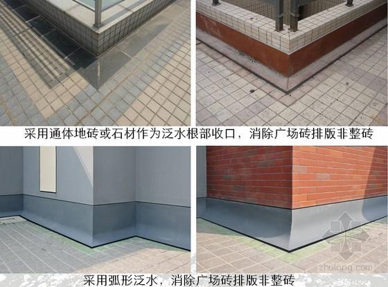 建筑工程屋面工程竣工验收达标标准图文介绍(25页)