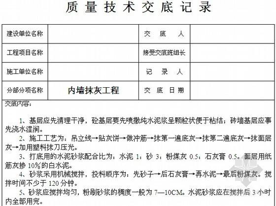 [全套]建筑工程管理资料汇编(质量管理制度 工程质量验收记录表)