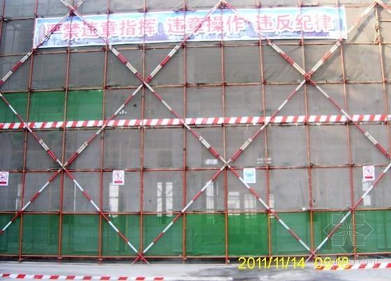 JGJ59-2011建筑施工安全检查标准专题讲座(新旧版对比)