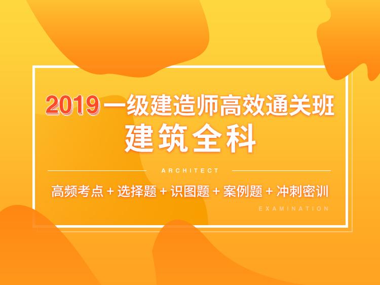 2019一级建造师高效通关班(建筑全科)