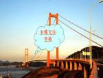 西堠门大桥养护技术新进展展示