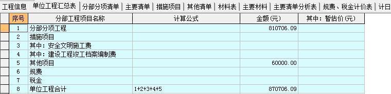 [重庆]中学排球管工程预算书(电子清单、图纸、合同)