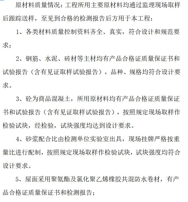 """""""七彩阳光""""商住楼竣工验收工程质量评估报告(共7页)"""