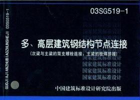 03SG519-1多高层建筑钢结构节点连接
