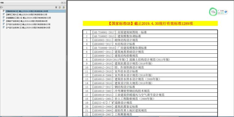 建设行业[现行标准目录大全]截止2019.4.30现行有效版本
