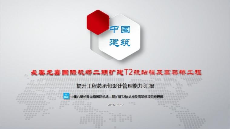 长春龙嘉国际机场二期提升工程总承包设计管理能力汇报