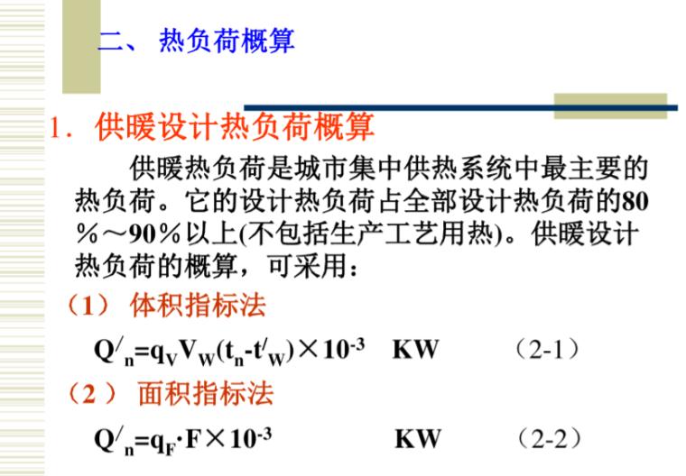 [哈工大]供热工程图解(74页)