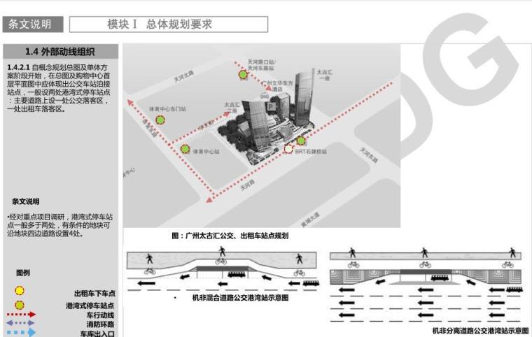 一站式购物中心商业框架设计导则发布稿文本PDF82页_7