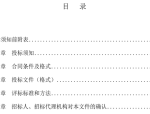 农村公路桥梁及危桥(中、小桥)改建设计招标文件