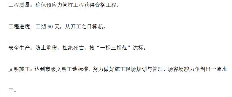 深圳某机场后勤综合楼预应力混凝土管桩基础工程施工组织设计_4