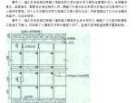 一级建造师历年真题及答案2004-2011年《建筑工程管理与实务》