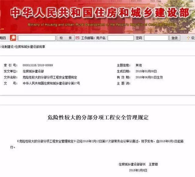 住建部发布《危大工程安全管理规定》6月1日实施,明确责任和罚则