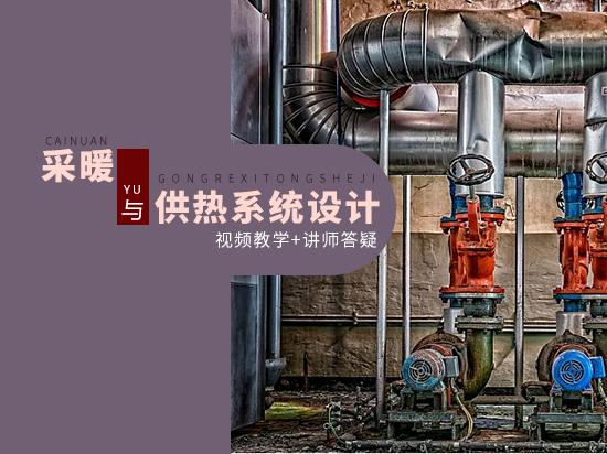 采暖与供热系统设计