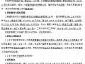 [成都]百维广场土建工程招标文件(共54页)
