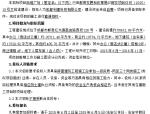 【成都】百维广场土建工程招标文件(共54页)