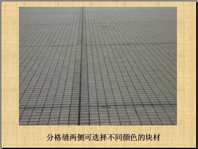 建筑工程创优经验PPT介绍(101页)