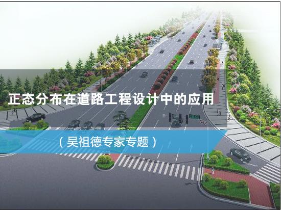 正态分布在道路工程设计中的应用(道路设计经验小结)