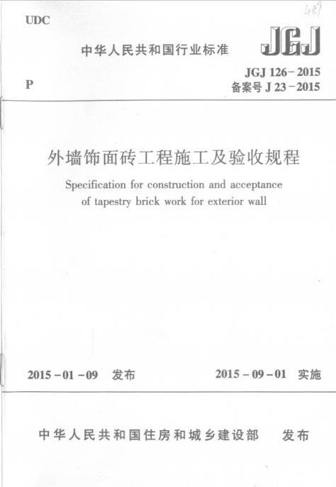 《外墙饰面砖工程施工及验收规程》JGJ 126-2015