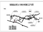 某高速公路施工组织设计