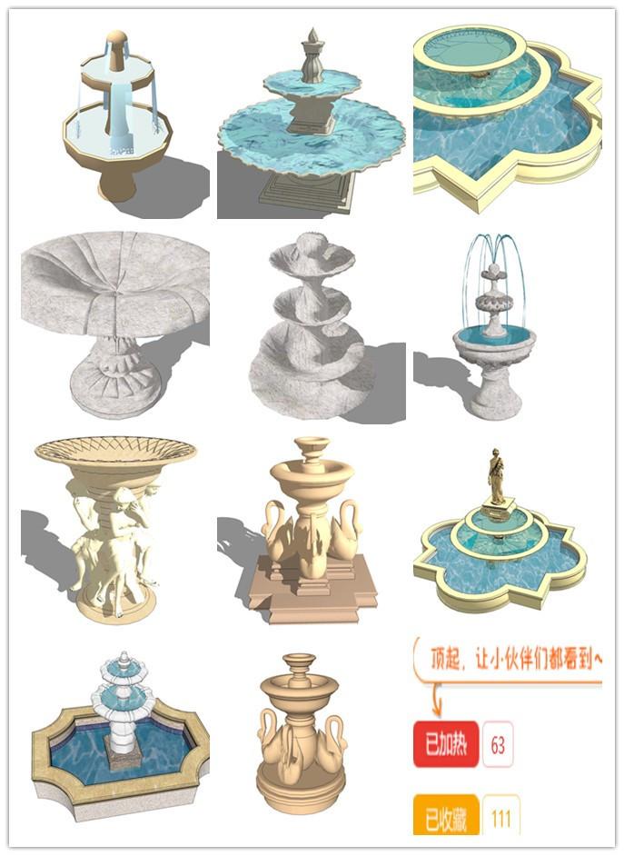 15个水钵su模型分享给大家!