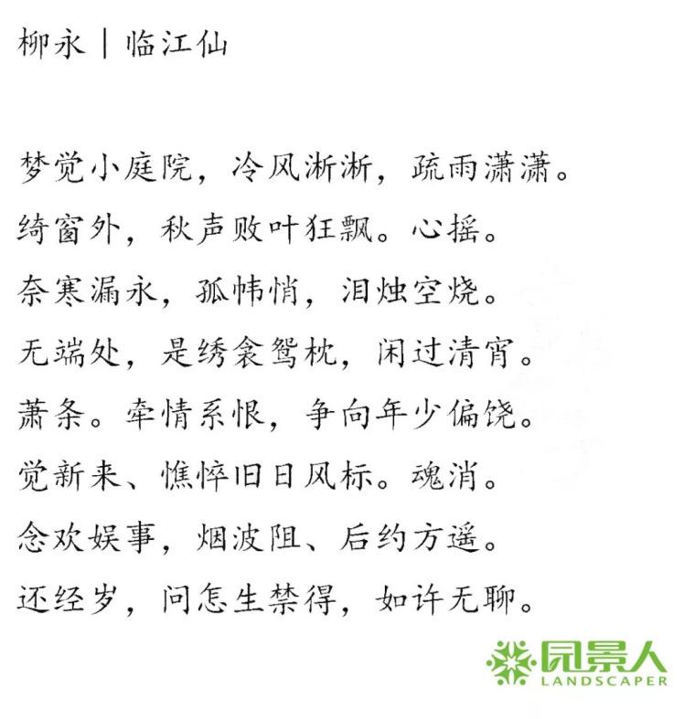 中式庭院·美在诗里_31