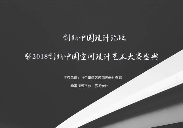 创新中国设计论坛暨2018创新中国空间设计艺术大赛颁奖盛典