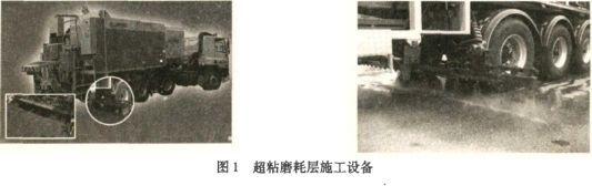 超粘磨耗层技术在高速公路养护中的应用研究