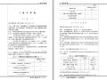 工程建设标准强制性条文-房屋建筑部分(2013年版).pdf