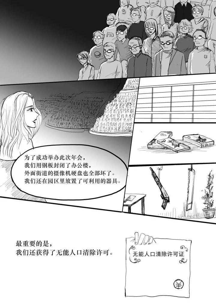 暗黑设计院の饥饿游戏_12