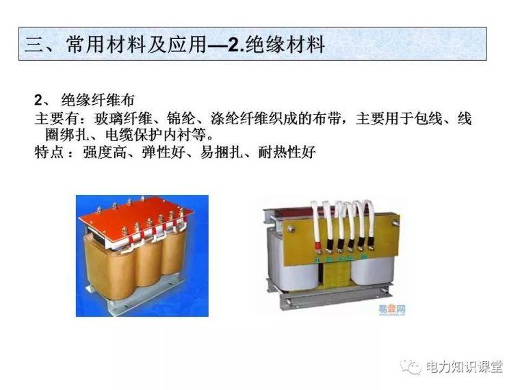 收藏!最详细的电气工程基础教程知识_28