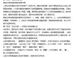 中国古典园林史笔记(特全)