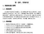 【中铁大桥局】城市桥梁工程技术标书(共84页)