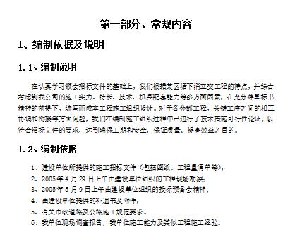 [中铁大桥局]城市桥梁工程技术标书(共84页)