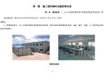 中建施工现场管理标准图集(安全及临时措施)
